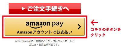 コチラのAmazon Pay ボタンをクリック
