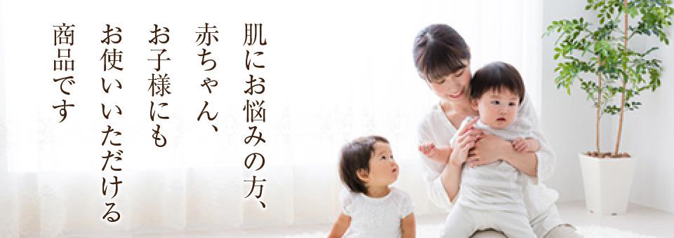 肌にお悩みの方、赤ちゃん、お子様にもお使いいただける商品です