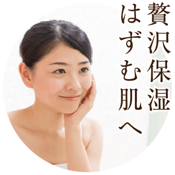 スキンケア クリーム【フェイスクリーム】贅沢保湿はずむ肌へ