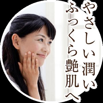 スキンケア ローション【化粧水】やさしい潤いふっくら艶肌へ