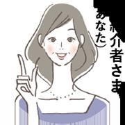 ご紹介者さま(あなた)
