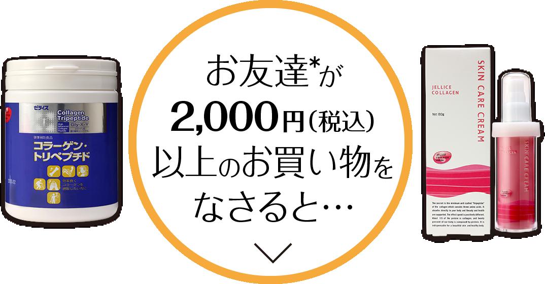 お友達*が2,000円(税込)以上のお買い物をなさると…